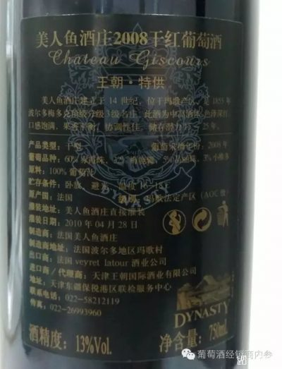 The back label of a 2008 Chateau Giscours wine says imported by Dynasty. (Photo credit: Jiuyejia magazine)